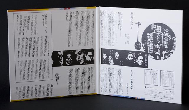 日本禁歌集1~5-12