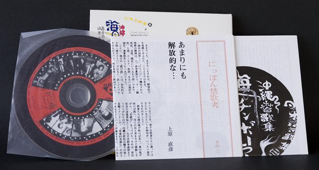 日本禁歌集1~5-13