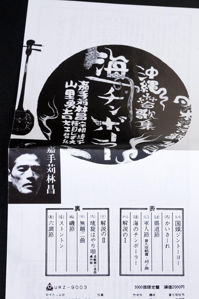 日本禁歌集1~5-14