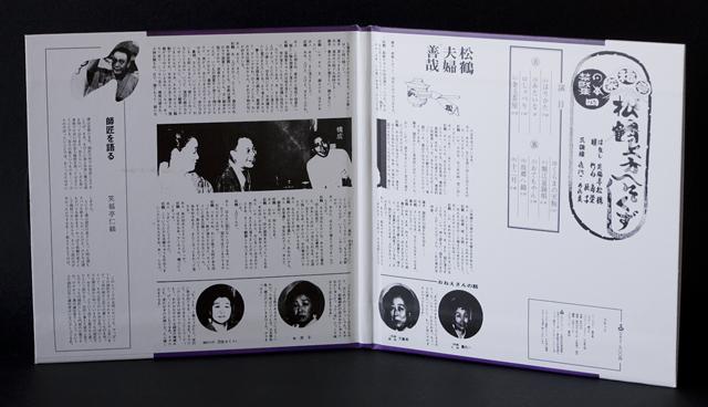 日本禁歌集1~5-16