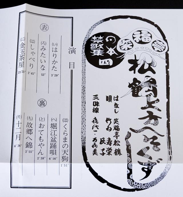 日本禁歌集1~5-18