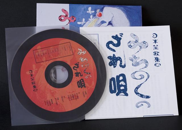 日本禁歌集1~5-21