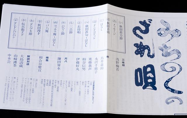 日本禁歌集1~5-22