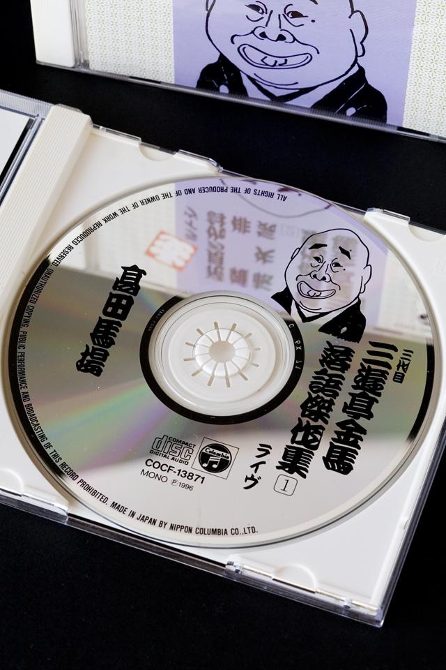 三代目三遊亭金馬の落語傑作集10枚セット-04