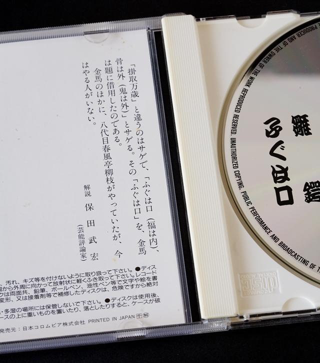 三代目三遊亭金馬の落語傑作集10枚セット-05