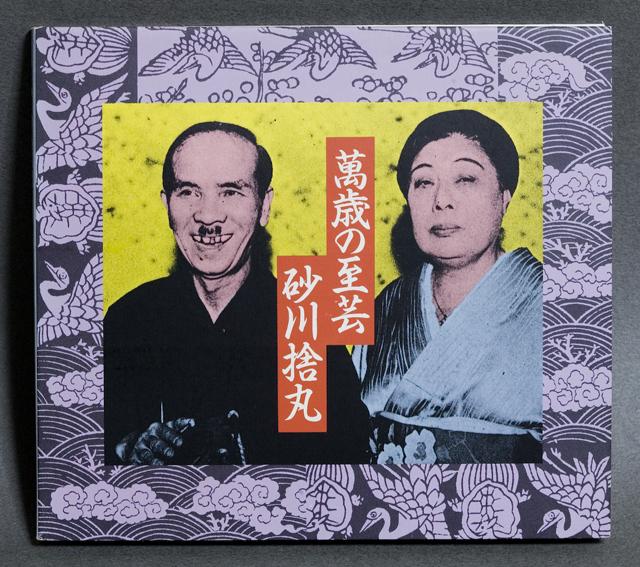 大道楽レコード-03