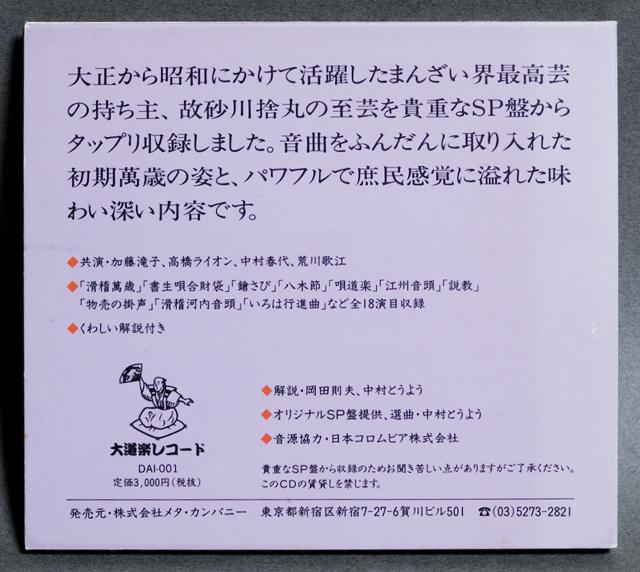 大道楽レコード-04