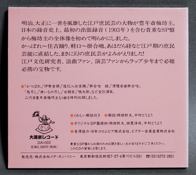 大道楽レコード-07
