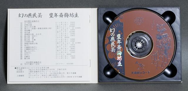 大道楽レコード-08