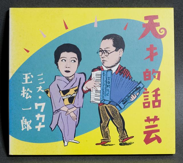 大道楽レコード-09