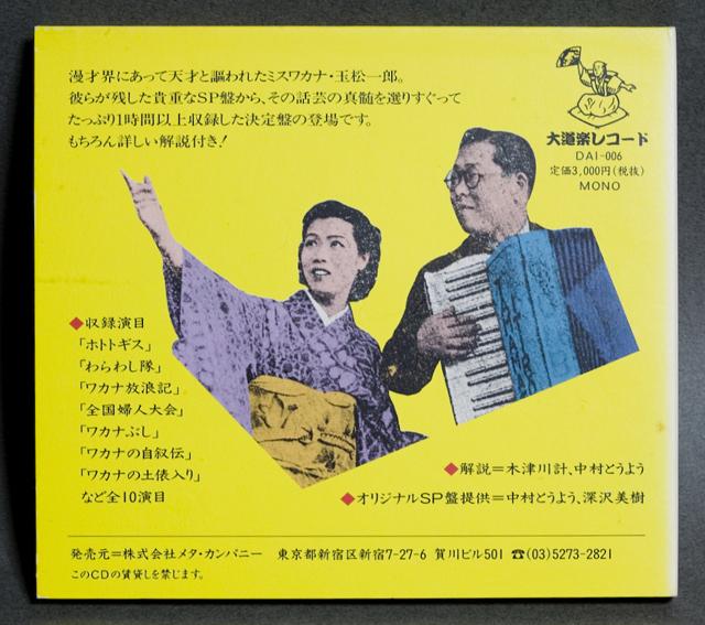 大道楽レコード-10