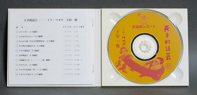 大道楽レコード-11