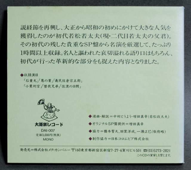 大道楽レコード-13
