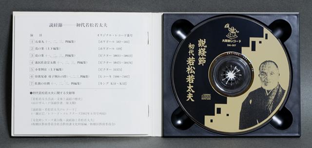大道楽レコード-14