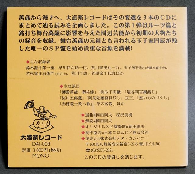 大道楽レコード-16