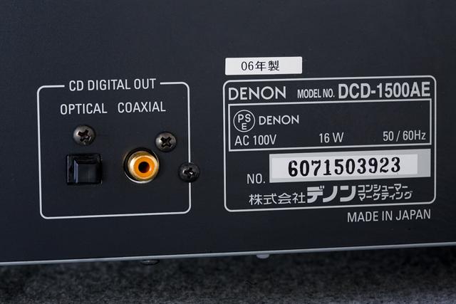 DENON:デノンのSACD:スーパーオーディオCDプレーヤー「DCD-1500AE」-10