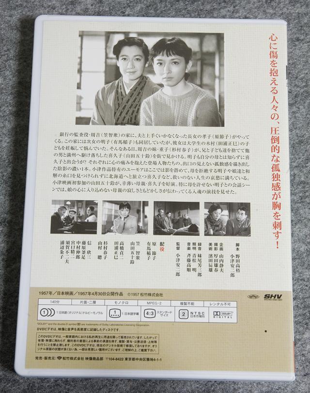 DVD BOX「小津安二郎名作セレクション2」5枚セット-05