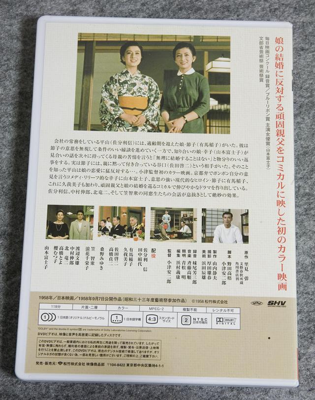 DVD BOX「小津安二郎名作セレクション2」5枚セット-08