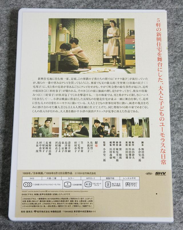 DVD BOX「小津安二郎名作セレクション2」5枚セット-11