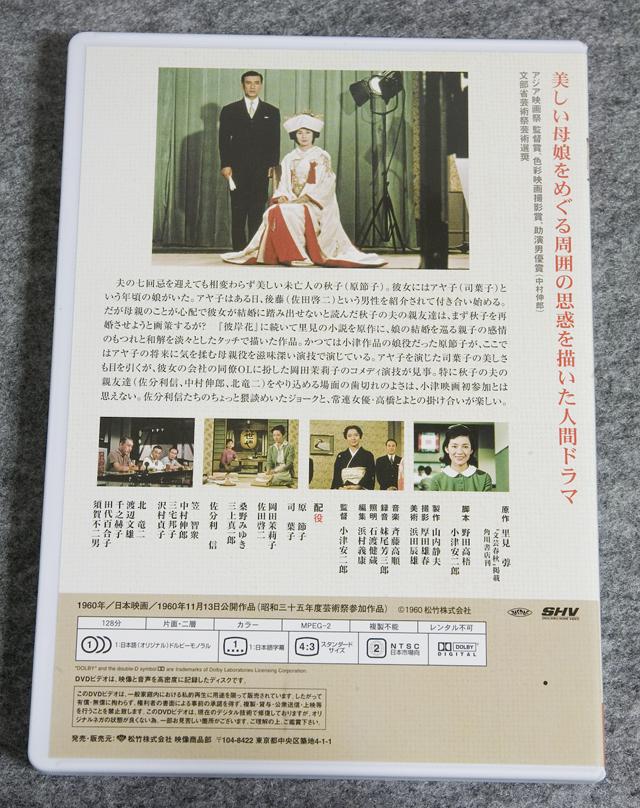 DVD BOX「小津安二郎名作セレクション2」5枚セット-14