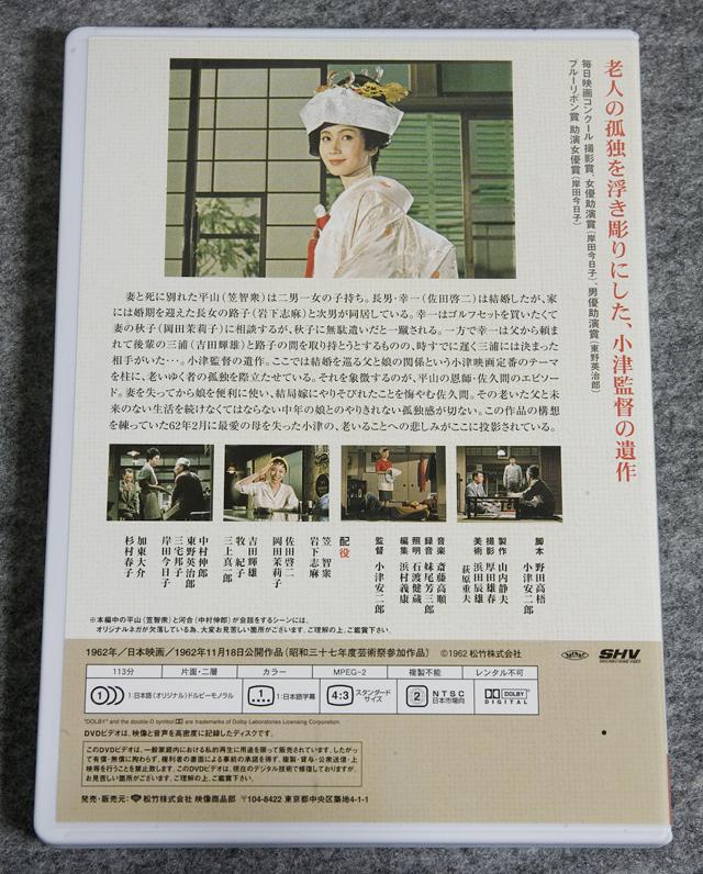 DVD BOX「小津安二郎名作セレクション2」5枚セット-17