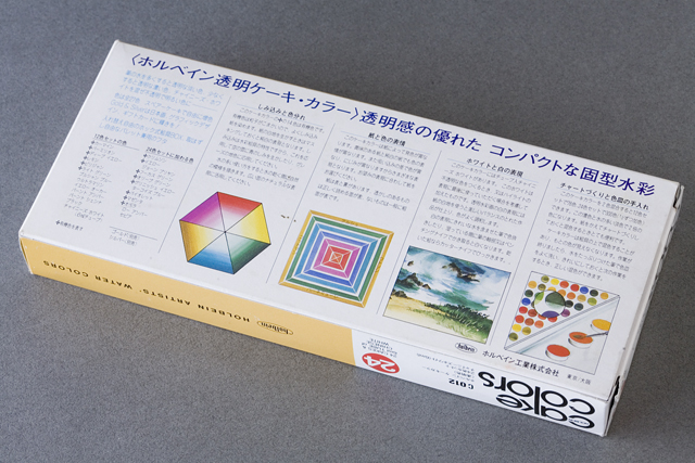holbein:ホルベインのcake colors:ケーキ・カラー「ARTISTS' WATER COLORS:固形水彩絵の具24色セット」-02