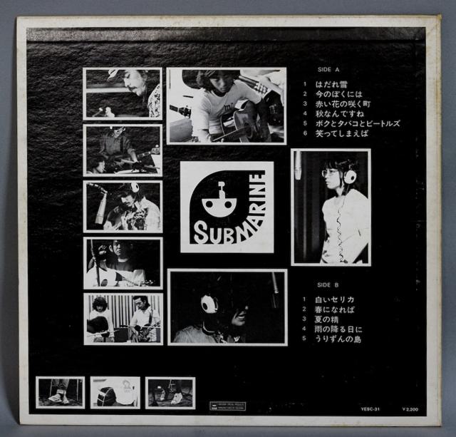 自主レーベル「SUBMARINE:イエローサブマリン」のLPレコード、「うりずんの島:KSF-142(YESC-31)」-02