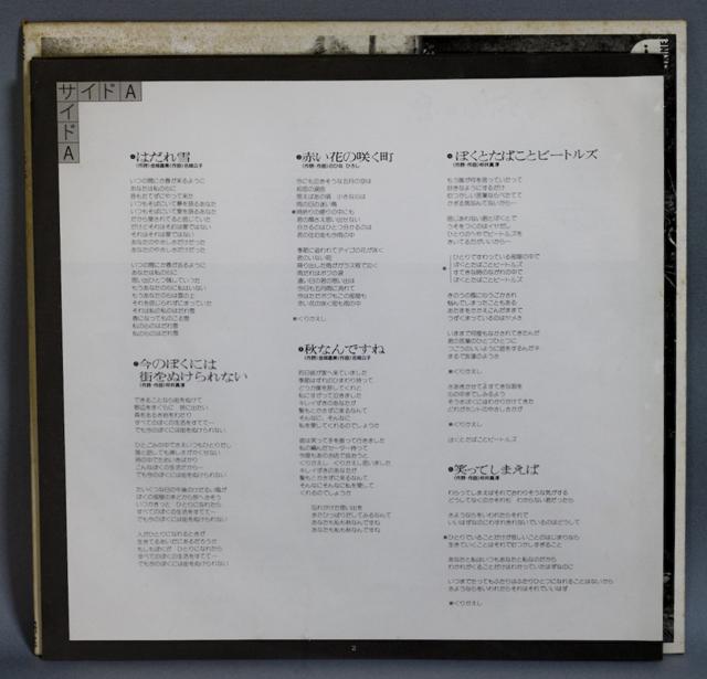 lp-自主レーベル「SUBMARINE:イエローサブマリン」のLPレコード、「うりずんの島:KSF-142(YESC-31)」-04