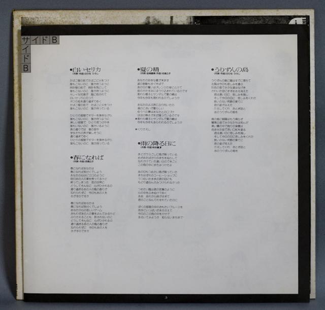 lp-自主レーベル「SUBMARINE:イエローサブマリン」のLPレコード、「うりずんの島:KSF-142(YESC-31)」-05