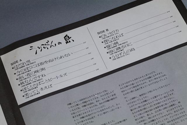 lp-自主レーベル「SUBMARINE:イエローサブマリン」のLPレコード、「うりずんの島:KSF-142(YESC-31)」-07