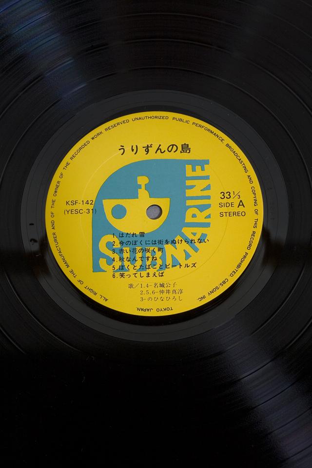 lp-自主レーベル「SUBMARINE:イエローサブマリン」のLPレコード、「うりずんの島:KSF-142(YESC-31)」-08