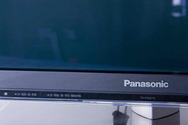 Panasonic:パナソニックの50V型プラズマテレビ:TV、VIERA:スマートビエラ「TH-P50GT5」-04