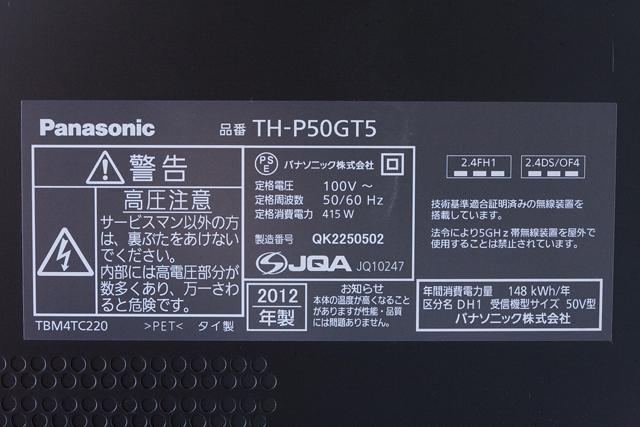 Panasonic:パナソニックの50V型プラズマテレビ:TV、VIERA:スマートビエラ「TH-P50GT5」-07