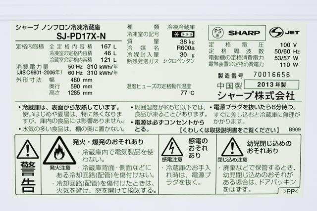 SHARP:シャープのプラズマクラスター搭載冷蔵庫「SJ-PD17X-N」-09