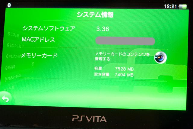 SONY:ソニーのPSVITA:プレイステーションヴィータ「PCH-2000 ZA11」-02a