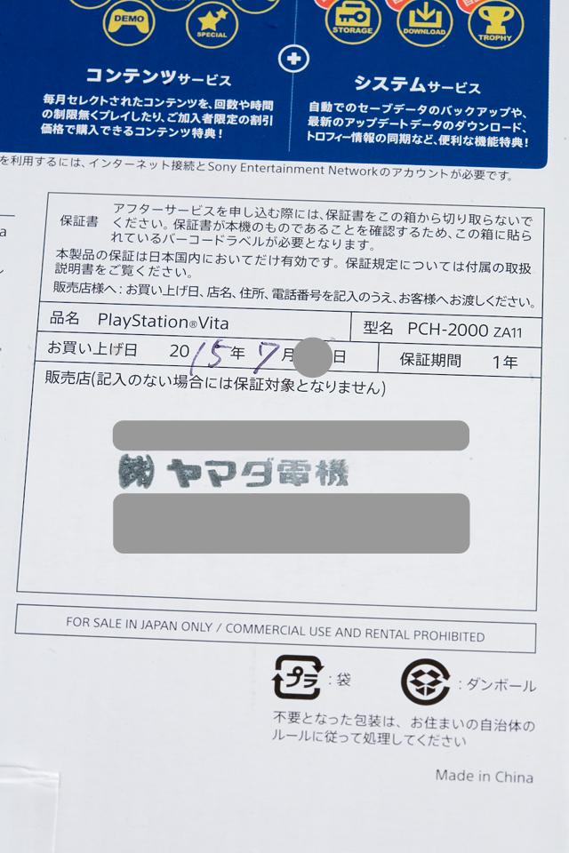 SONY:ソニーのPSVITA:プレイステーションヴィータ「PCH-2000 ZA11」-08a