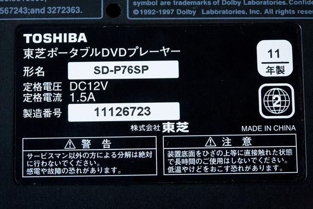 TOSHIBA:東芝の7V型ワイド液晶ポータブルDVDプレーヤー、REGZA:レグザ「SD-P76SP」-10