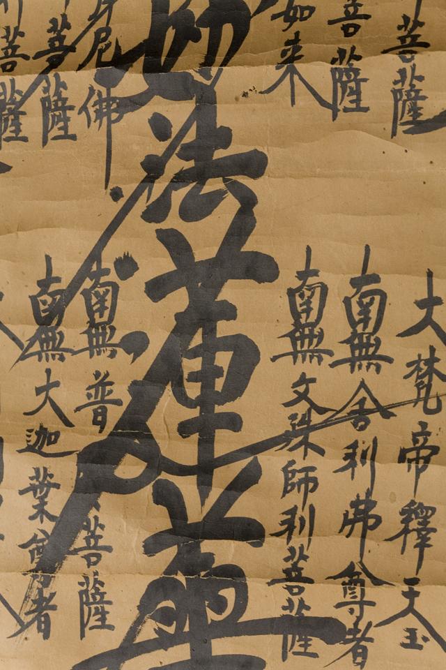 骨董品の掛軸「南無妙法蓮華経」-05