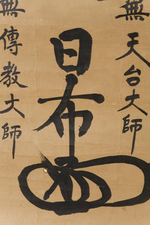 骨董品の掛軸「南無妙法蓮華経」-06