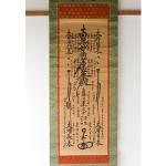 骨董品の掛軸「南無妙法蓮華経」