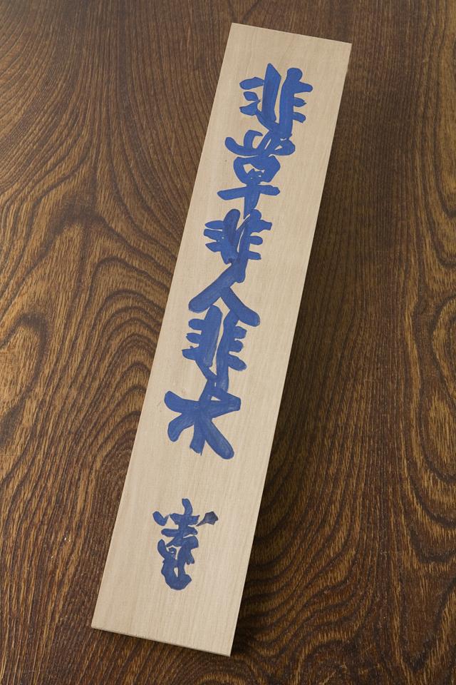 河井寛次郎筆「非草非人非水」木札-01