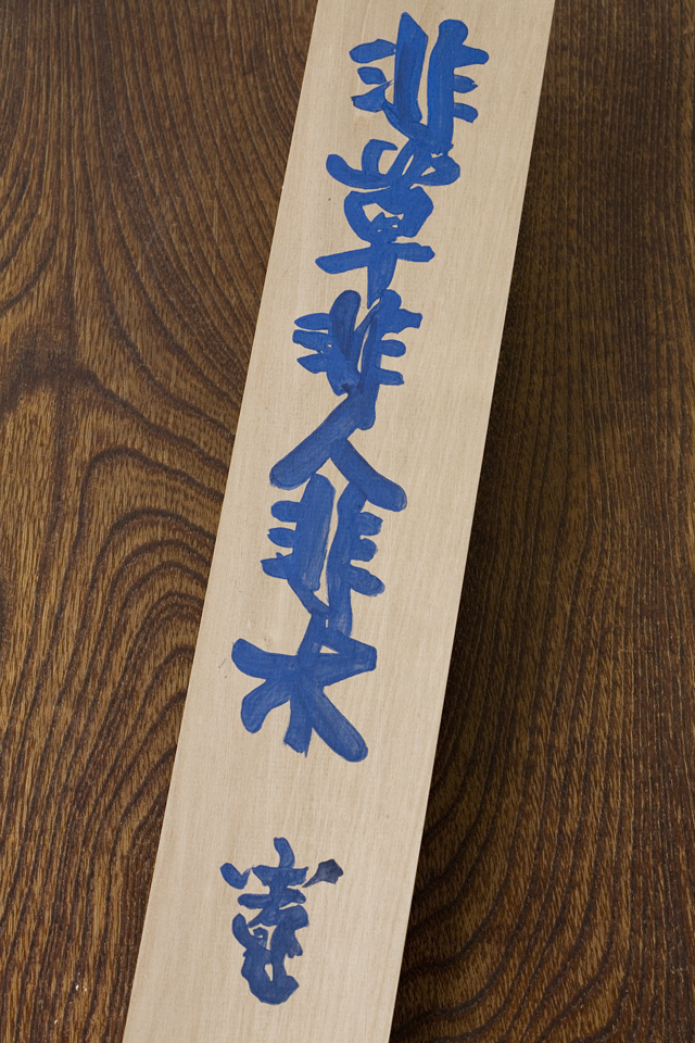 河井寛次郎筆「非草非人非水」木札-02