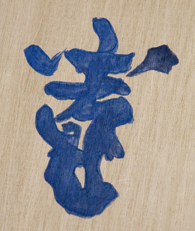 河井寛次郎筆「非草非人非水」木札-03