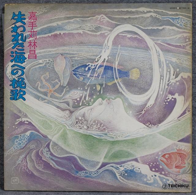 TEICHIKU:テイチク2枚組LPレコード、嘉手苅林昌の「失われた海への挽歌」BH-1525-6-01