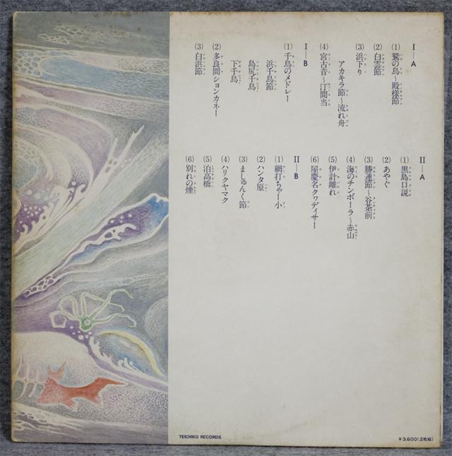 TEICHIKU:テイチク2枚組LPレコード、嘉手苅林昌の「失われた海への挽歌」BH-1525-6-02