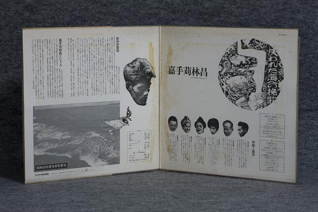 TEICHIKU:テイチク2枚組LPレコード、嘉手苅林昌の「失われた海への挽歌」BH-1525-6-03
