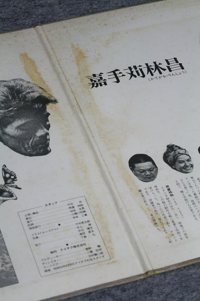 TEICHIKU:テイチク2枚組LPレコード、嘉手苅林昌の「失われた海への挽歌」BH-1525-6-04