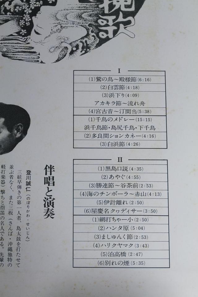 TEICHIKU:テイチク2枚組LPレコード、嘉手苅林昌の「失われた海への挽歌」BH-1525-6-05