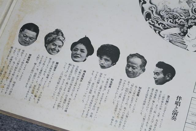 TEICHIKU:テイチク2枚組LPレコード、嘉手苅林昌の「失われた海への挽歌」BH-1525-6-06