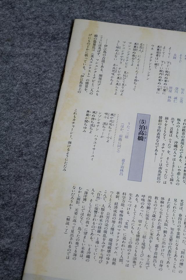 TEICHIKU:テイチク2枚組LPレコード、嘉手苅林昌の「失われた海への挽歌」BH-1525-6-07
